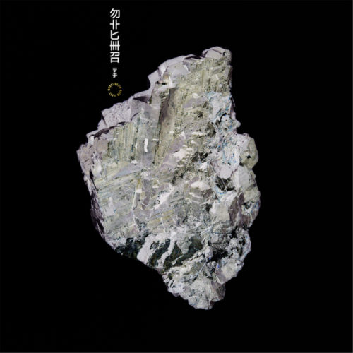 Michna-Solid-Gold-feat-MNDR-Cover-Art